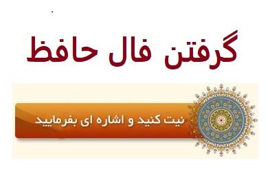 گرفتن فال حافظ آنلاین